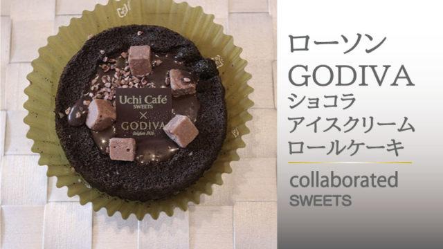 『ショコラアイスクリームロールケーキ』