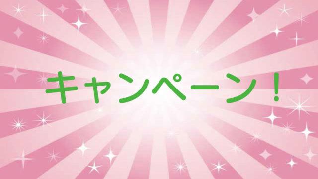 吉野家のキャンペーン