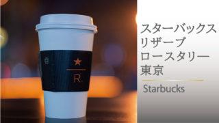 「スターバックスリザーブロースタリ―東京」