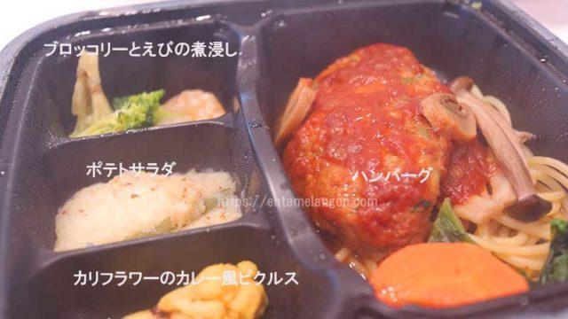 ナッシュ「ハンバーグと温野菜のデミ」の中身