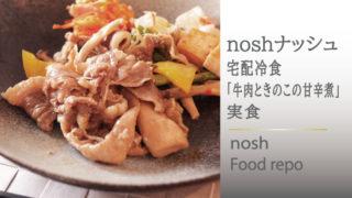 低糖質な肉おかずメニューはナッシュ「牛肉ときのこの甘辛煮」実食レビューや口コミを紹介