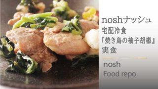 ナッシュ『焼き鳥の柚子胡椒』