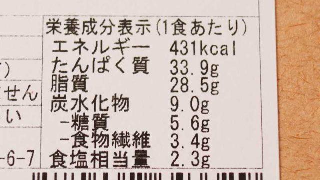糖質オフダイエットの鶏肉メニューはナッシュ『焼き鳥の柚子胡椒』カロリー