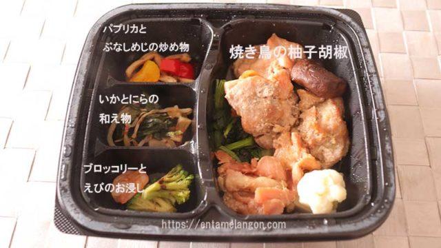 糖質オフダイエットの鶏肉メニューはナッシュ『焼き鳥の柚子胡椒』メニュー