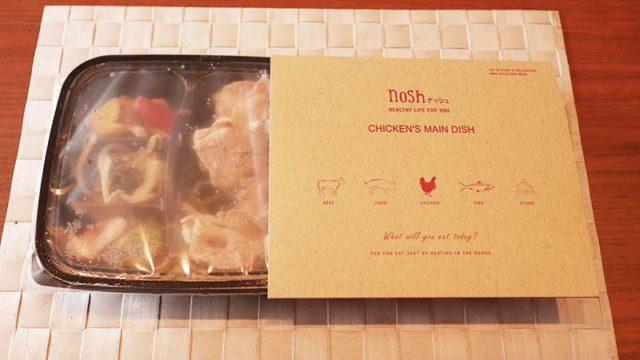 糖質オフダイエットの鶏肉メニューはナッシュ『焼き鳥の柚子胡椒』