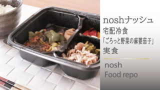 ナッシュ糖質18.6g「ごろっと野菜の麻婆茄子」の味や口コミは実食レビュー