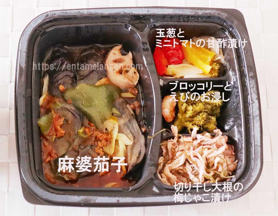 ナッシュ「ごろっと野菜の麻婆茄子」の味―中身