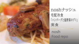 ナッシュ「ハンバーグと温野菜のデミ」の実食や口コミは?