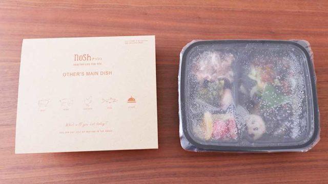 ナッシュ「ごろっと野菜の麻婆茄子」の味―パック