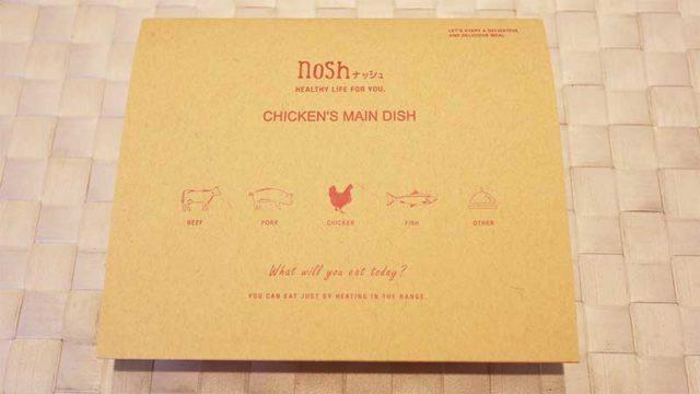 ナッシュ「ハンバーグと温野菜のデミ」