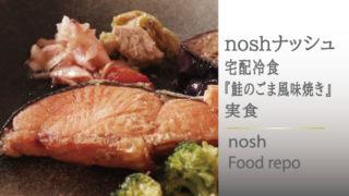 ナッシュで昼ご飯!糖質6.2gの「鮭のごま風味焼き」エリンギと玉葱のン梅肉和え