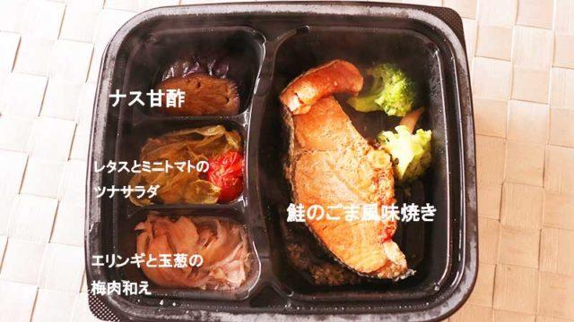 ナッシュで昼ご飯!糖質6.2gの「鮭のごま風味焼き」メニュー