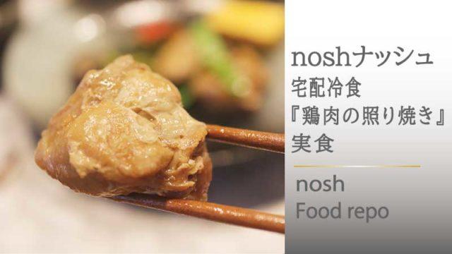 【糖質制限ダイエット】激ウマ!ナッシュの鶏の照り焼きの口コミや感想をご紹介